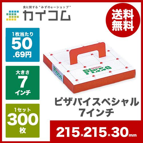 テイクアウト用ピザ箱 ピザパイスペシャル7インチサイズ : 215×215×30mm入数 : 300単価 : 50.69円(税抜)店舗用 業務用 お持ち帰り用 出前 デリバリー ピザケース ピザBOX