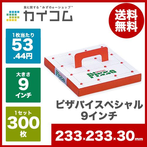 テイクアウト用ピザ箱 ピザパイスペシャル9インチサイズ : 233×233×30mm入数 : 300単価 : 53.44円(税抜)店舗用 業務用 お持ち帰り用 出前 デリバリー ピザケース ピザBOX