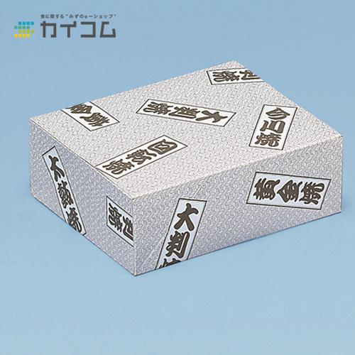 大判焼ボックス(大)サイズ : 183×152×65mm入数 : 500単価 : 28円(税抜)