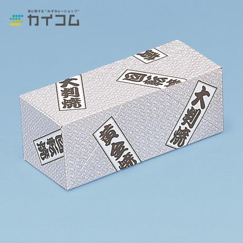 大判焼ボックス(小)サイズ : 183×77×77mm入数 : 500単価 : 26円(税抜)