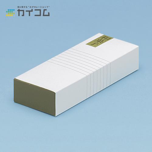 和菓子ケース10ヶ入サイズ : 225×90×45mm入数 : 500単価 : 19.38円(税抜)