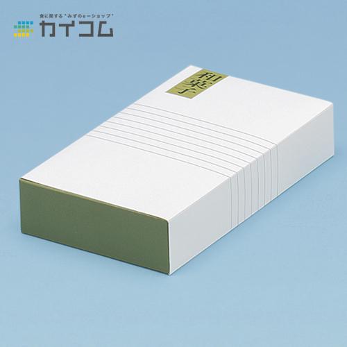 和菓子ケース15ヶ入サイズ : 225×135×45mm入数 : 500単価 : 26.55円(税抜)