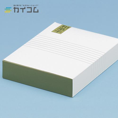 和菓子ケース20ヶ入サイズ : 225×180×45mm入数 : 400単価 : 35.66円(税抜)