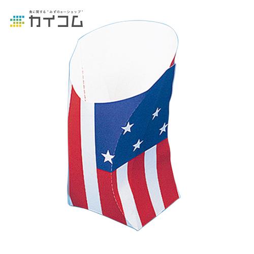 リバティー(L)アメリカンフラッグサイズ : 135(50)×73×130mm入数 : 2000単価 : 13.07円(税抜)