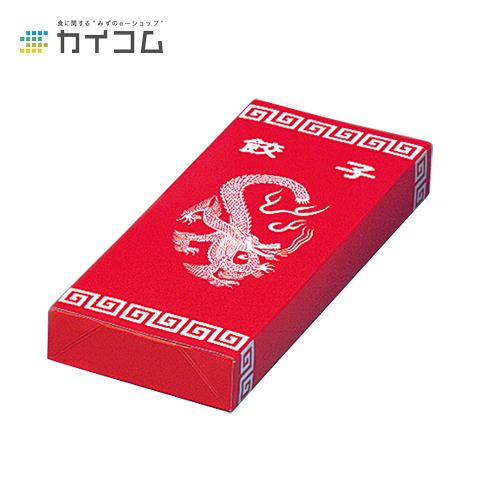 レンジ餃子箱サイズ : 220×90×26mm入数 : 500単価 : 27.61円(税抜)