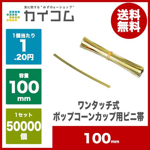ワンタッチ式ポップコーンカップ用ビニ帯サイズ : 100mm入数 : 50000単価 : 1.2円(税抜)