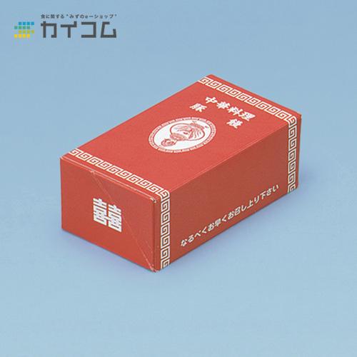 豚まん箱(小)サイズ : 145×85×55mm入数 : 600単価 : 29.61円(税抜)