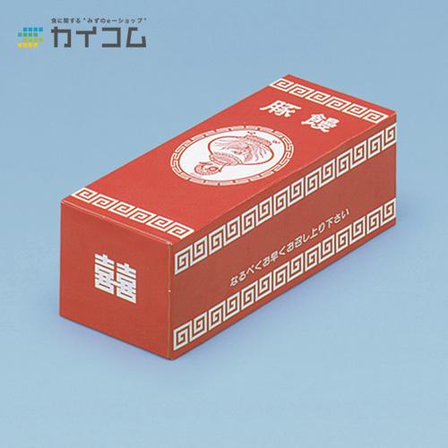 豚まん箱(並)サイズ : 210×82×75mm入数 : 500単価 : 33.25円(税抜)