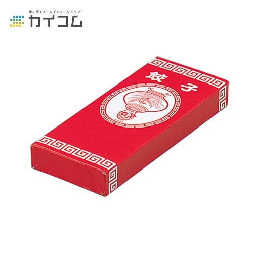 餃子箱(長寸)サイズ : 220×90×26mm入数 : 500単価 : 27.15円(税抜)