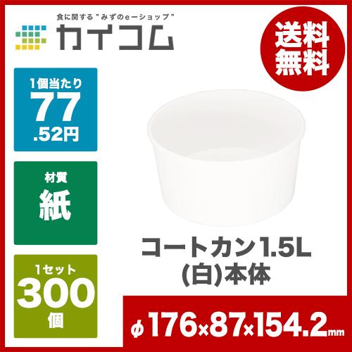 使い勝手の良い アイス アイスクリーム カップ コップ カップ 使い捨て コップ 業務用 アイス 大型紙容器コートカン1.5L(白) 本体サイズ : 176φ×86mm入数 : 300単価 : 77.52円(税抜), アシガラカミグン:1c79a6e2 --- stsimeonangakure.destinationakosombogh.com