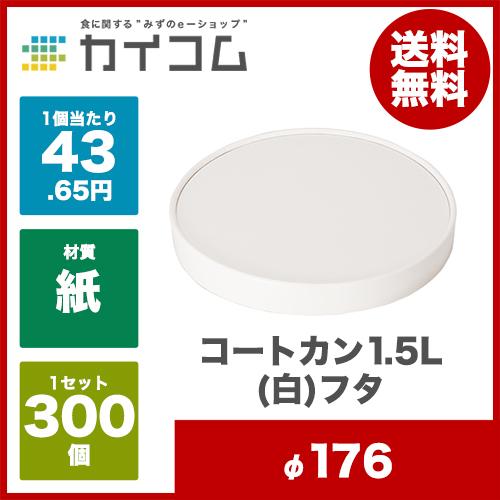 アイス アイスクリーム カップ コップ 使い捨て 業務用 大型紙容器コートカン1.5L(白) フタサイズ : 紙フタ入数 : 300単価 : 43.65円(税抜)
