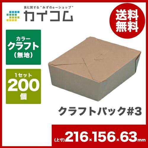 クラフトパック#3サイズ : (上寸)216×156×63mm入数 : 200単価 : 100.28円(税抜)ランチボックス ランチBOX ランチケース 弁当箱 使い捨て 業務用 テイクアウト デリバリー おしゃれ レジャー 紙
