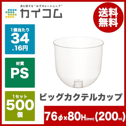 ビッグカクテルカップサイズ : 76φ×80mm(200cc)入数 : 500単価 : 34.16円(税抜)