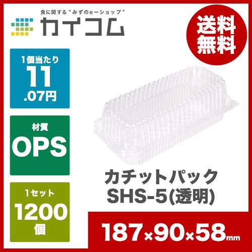 SHS-5(透明)サイズ : 187×90×58mm入数 : 1200単価 : 11.07円(税抜)