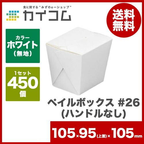 ペイルボックス #26(ハンドルなし)サイズ : 105×95(上面)×105mm入数 : 450単価 : 40.76円(税抜)ランチボックス ランチBOX ランチケース 弁当箱 使い捨て 業務用 テイクアウト デリバリー おしゃれ レジャー 紙