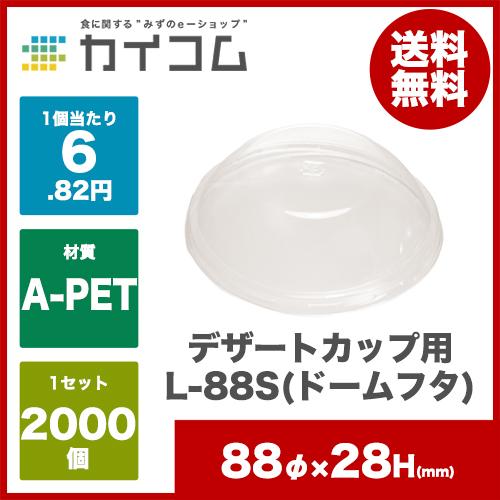 デザートカップ用L-88S(ドームフタ)サイズ : プログラス用入数 : 2000単価 : 6.82円(税抜)