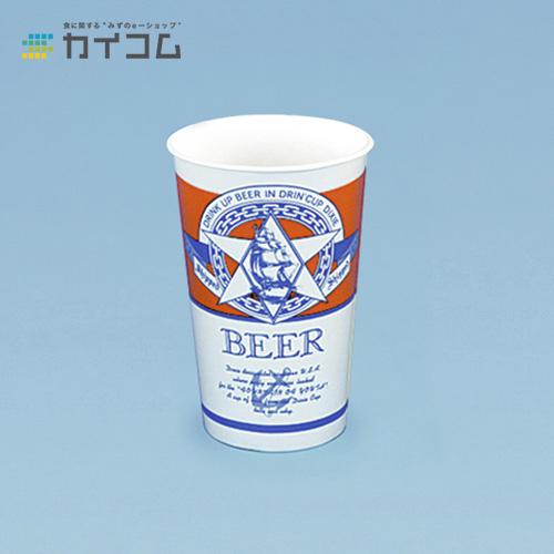 16オンスコールド(ビール)サイズ : 89φ×127mm (494cc)入数 : 1000単価 : 14.08円(税抜)