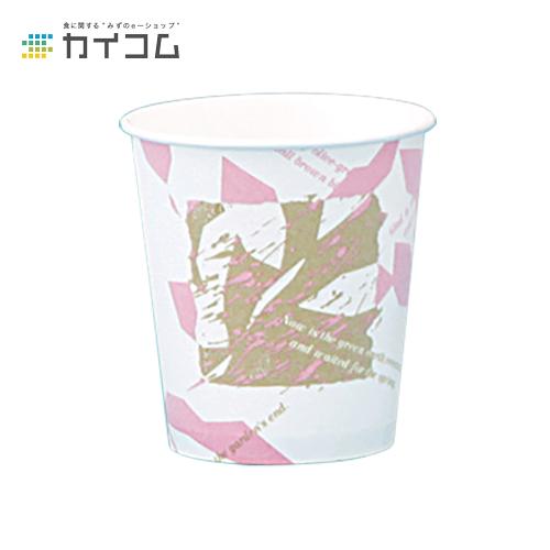 断熱カップ7.5オンス(ウィンズ)サイズ : φ78×84H(mm)(251ml)入数 : 1000単価 : 9.5円(税抜)