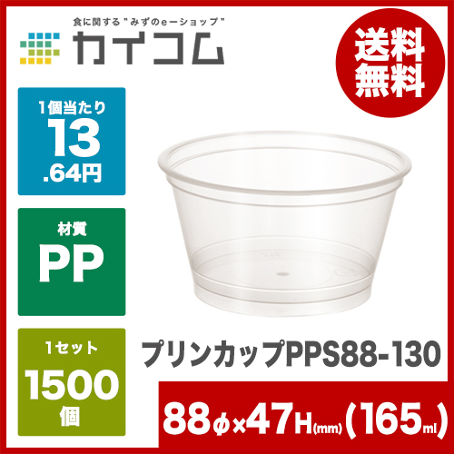 デザート カップ グラス コップ プラスチック 使い捨て 業務用プリンカップPPS88-130サイズ : 88φ×47mm(165cc)入数 : 1500単価 : 13.64円(税抜)