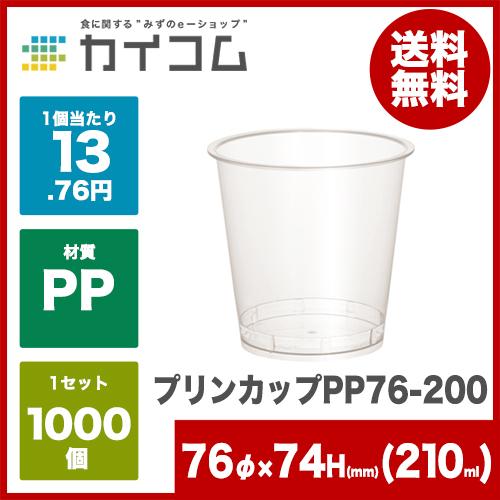 プリンカップPP76-200サイズ : 76φ×74mm(210cc)入数 : 1000単価 : 13.76円(税抜)