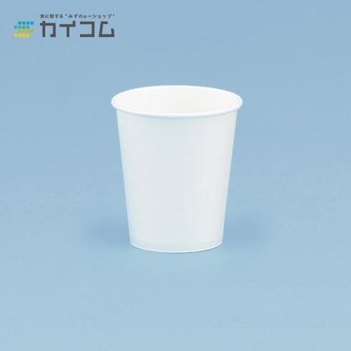 7オンス紙カップ(白)サイズ : 72.8φ×80mm(210cc)入数 : 3000単価 : 4.34円(税抜)