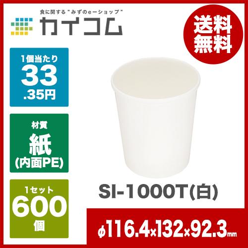 アイス アイスクリーム カップ コップ 使い捨て 業務用 大型紙容器コートカン SI-1000T(白)サイズ : 116φ×132mm(960cc)入数 : 600単価 : 33.35円(税抜)