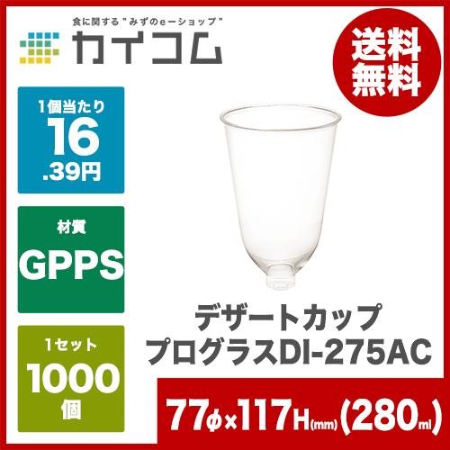 プログラスDI-275ACサイズ : 77φ×117mm入数 : 1000単価 : 16.39円(税抜)