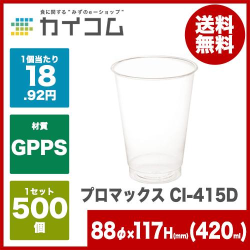 最新最全の プラスチックカップ 使い捨て 業務用 : コップ 使い捨て : プラカップ プログラスCI-415Dサイズ : 88φ×117mm入数 : 500単価 : 18.92円(税抜), ミナミアキタグン:556cfb9f --- psicologia153.dominiotemporario.com