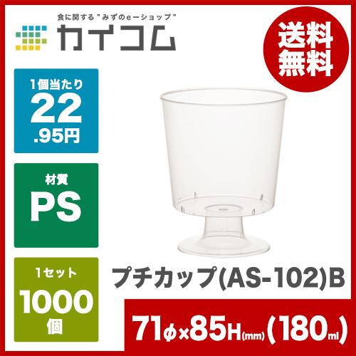 デザート カップ グラス コップ プラスチック 使い捨て 業務用プチカップ(AS-102) Bサイズ : 71φ×85mm(180cc)入数 : 1000単価 : 22.95円(税抜)