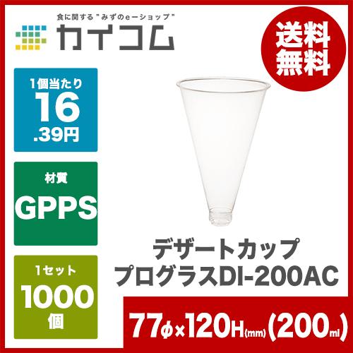 プログラスDI-200ACサイズ : 77φ×120mm入数 : 1000単価 : 16.39円(税抜)