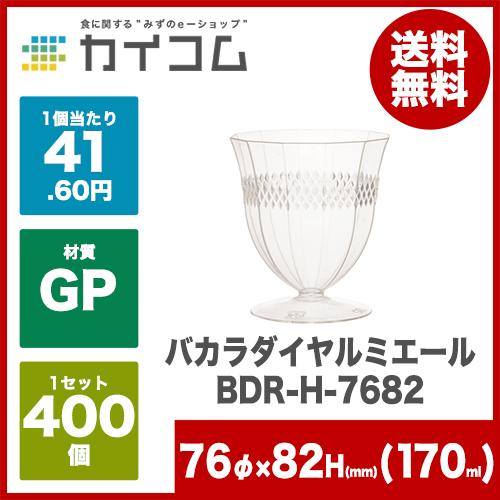 バカラダイヤルミエール BDR-H-7682サイズ : 76φ×82(170cc)入数 : 400単価 : 41.6円(税抜)