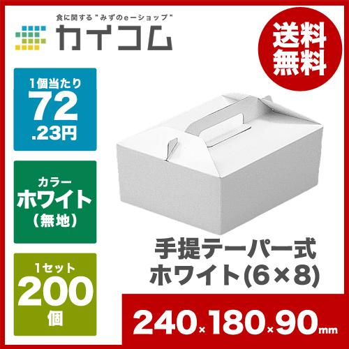 手提テーパー式ホワイト(6×8)サイズ : 240×180×90mm入数 : 200単価 : 72.23円(税抜)