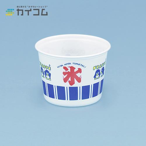 CF105-360(氷)サイズ : 102φ×72mm(360cc)入数 : 2000単価 : 11.56円(税抜)