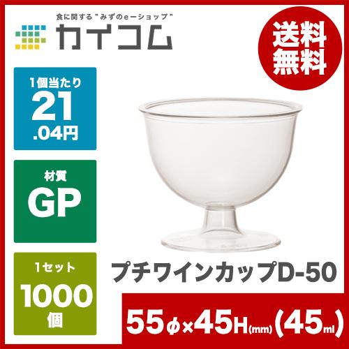 プチワインカップD-50サイズ : 55φ×45mm(45cc)入数 : 1000単価 : 21.04円(税抜)