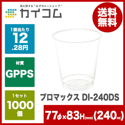 プラスチックカップ 使い捨て 業務用 コップ プラカップ プログラスDI-240DSサイズ : 77φ×83mm入数 : 1000単価 : 12.28円(税抜)