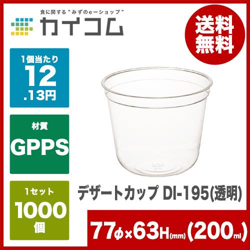 デザート カップ グラス コップ プラスチック 使い捨て 業務用DI-195(透明)サイズ : 77φ×63mm(195cc)入数 : 1000単価 : 12.13円(税抜)
