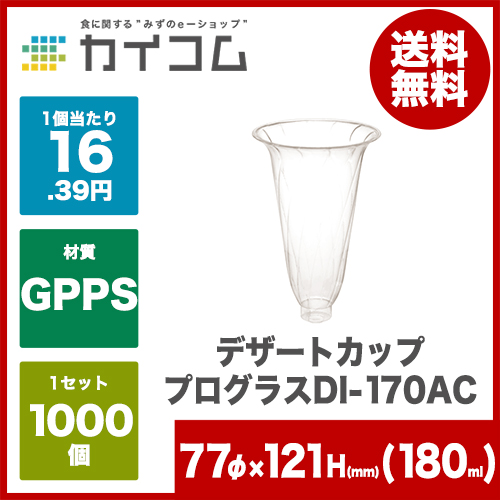 デザート カップ グラス コップ プラスチック 使い捨て 業務用プログラスDI-170ACサイズ : 77φ×121mm入数 : 1000単価 : 16.39円(税抜)