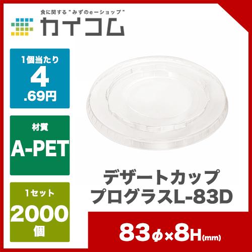 デザート カップ グラス コップ プラスチック 使い捨て 業務用プログラスL-83Dサイズ : (平共用フタ)入数 : 2000単価 : 4.69円(税抜)