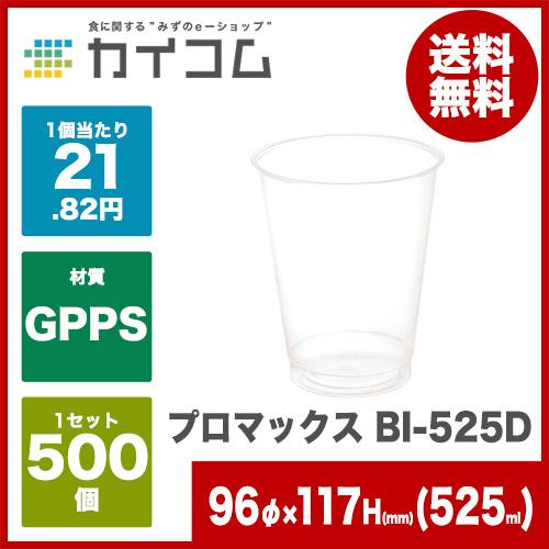 プラスチックカップ 使い捨て 業務用 コップ プラカップ プログラスBI-525D(透明)サイズ : 96φ×117mm入数 : 500単価 : 21.82円(税抜)