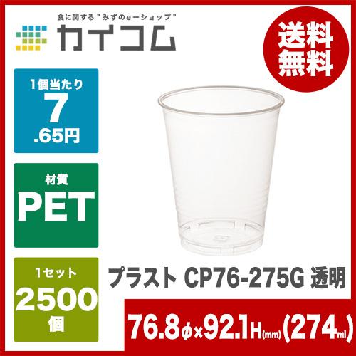 プラスチックカップ 使い捨て 業務用 コップ プラカップ プラストCP76-275G(透明)サイズ : 77φ×92mm(275cc)入数 : 2500単価 : 7.65円(税抜)