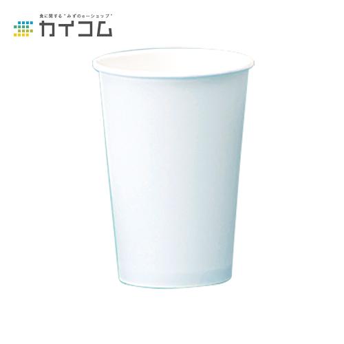 12オンス(ホワイト)サイズ : 85×116mm(401cc)入数 : 1000単価 : 11.36円(税抜)