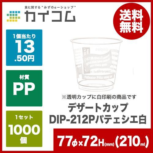 DIP-212Pパテェシエ 白サイズ : 77φ×72mm(210cc)入数 : 1000単価 : 13.5円(税抜)