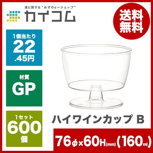 デザート カップ グラス コップ プラスチック 使い捨て 業務用ハイワインカップ Bサイズ : 76φ×60mm(110cc)入数 : 600単価 : 22.45円(税抜)