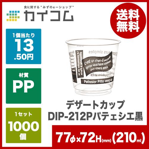 デザート カップ グラス コップ プラスチック 使い捨て 業務用DIP-212Pパテェシエ黒サイズ : 77φ×72mm(210cc)入数 : 1000単価 : 13.5円(税抜)