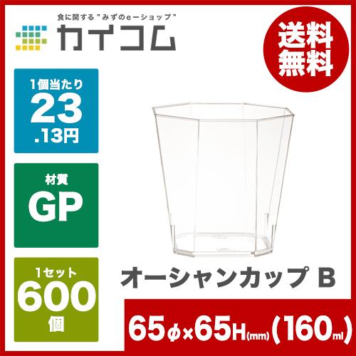デザート カップ グラス コップ プラスチック 使い捨て 業務用オーシャンカップ Bサイズ : 65φ×65mm(160cc)入数 : 600単価 : 23.13円(税抜)