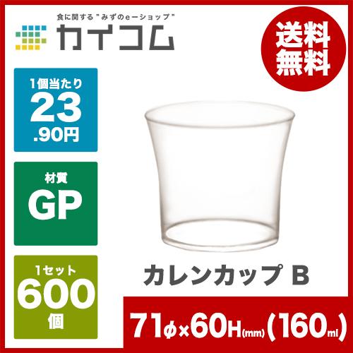 カレンカップBサイズ : 71φ×60mm(160cc)入数 : 600単価 : 23.9円(税抜)