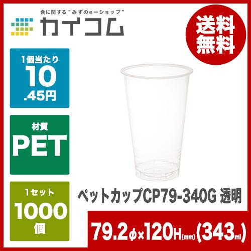 プラスチックカップ 使い捨て 業務用 コップ プラカップ ペットカップCP79-340G(透明)サイズ : 79φ×120mm(343cc)入数 : 1000単価 : 10.45円(税抜)