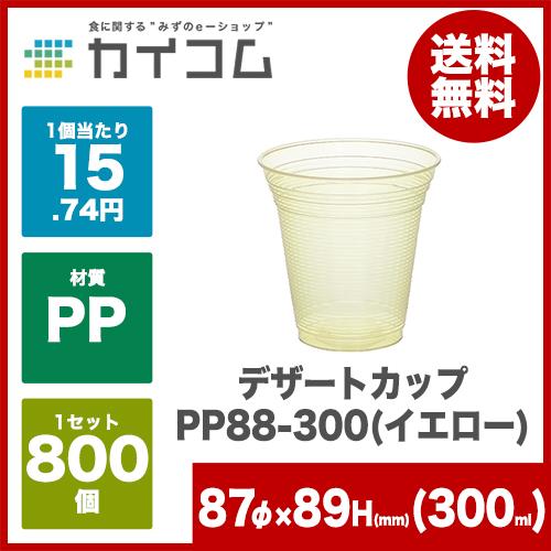 デザート カップ グラス コップ プラスチック 使い捨て 業務用デザートカップPP88-300(イエロー)サイズ : 88φ×90mm(300cc)入数 : 800単価 : 15.74円(税抜)