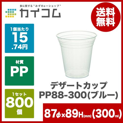 デザート カップ グラス コップ プラスチック 使い捨て 業務用デザートカップPP88-300(ブルー)サイズ : 88φ×90mm(300cc)入数 : 800単価 : 15.74円(税抜)