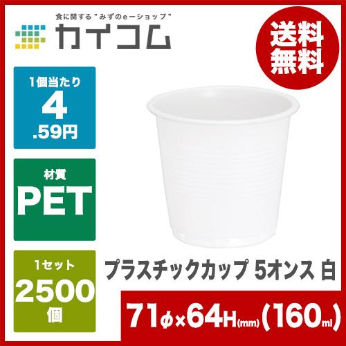 プラスチックカップ 使い捨て 業務用 コップ プラカップ プラスチック カップサイズ : 71φ×64mm(160cc)入数 : 2500単価 : 4.59円(税抜)